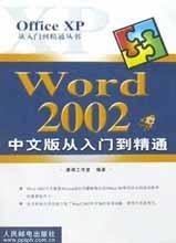 Word 2002中文版从入门到精通
