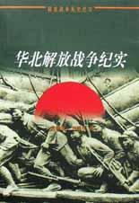 华北解放战争纪实