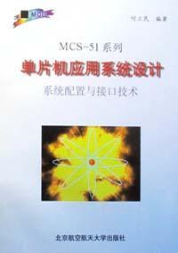 MCS-51系列单片机应用系统设计系统配置与接口技术