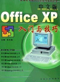 中文版Office XP入门与技巧