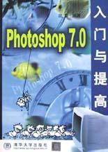 Photoshop 7.0入门与提高