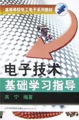 电子技术基础学习指导