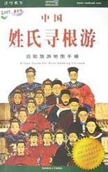 中国姓氏寻根游(自助旅游地图手册2003最新版)