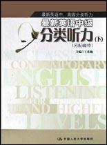 最新英语中级分类听力(上)