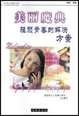 时尚生活顾问丛书(共3册)