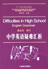 中学英语疑难汇析