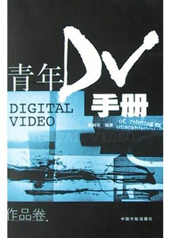青年DV手册.作品卷