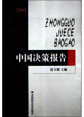 2004中国决策报告