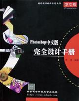 Photoshop中文版完全设计手册