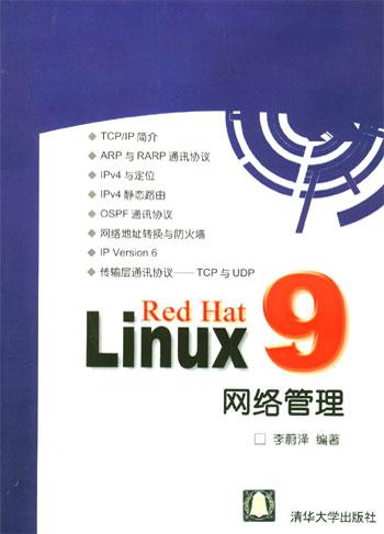 Red Hat Linux 9网络管理