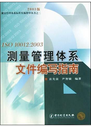 ISO10012