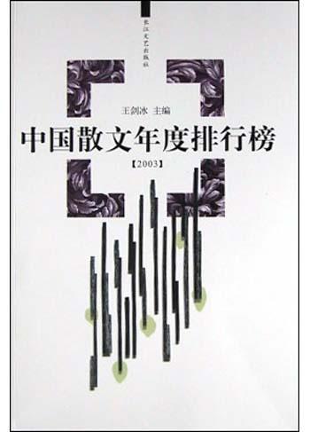 中国散文年度排行榜(2003)