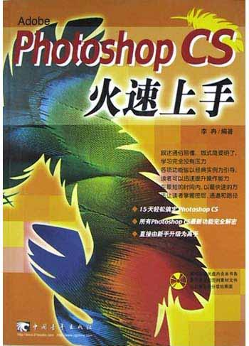 Photoshop CS火速上手