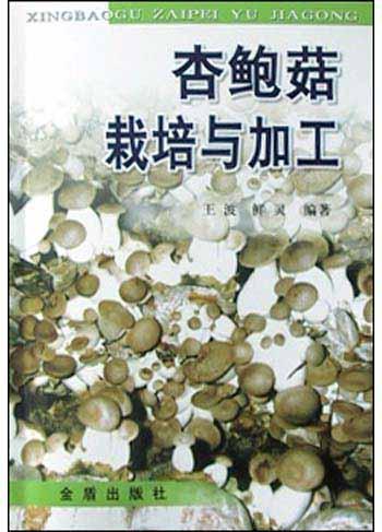 杏鲍菇栽培与加工