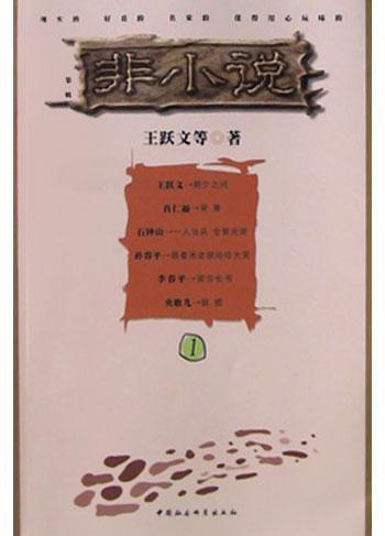 非小说(第1辑)