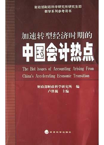 加速转型经济时期的中国会计热点