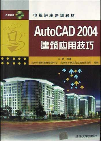 AutoCAD2004建筑应用技巧(附光盘)