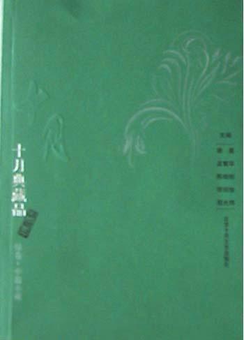 十月典藏品:中篇小说(绿卷)