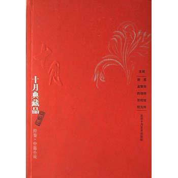 十月典藏品:中篇小说(橙卷)