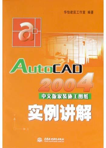 AutoCAD 2004中文版家装施工图纸实例讲解