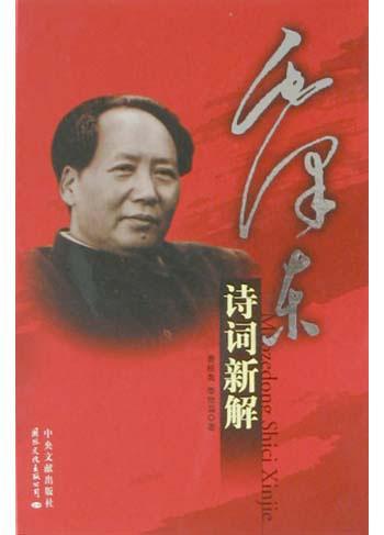 毛泽东诗词新解