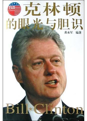 克林顿的眼光与胆识