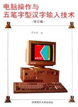 电脑操作与五笔字型汉字输入技术