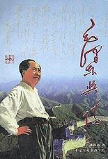 毛泽东与诗