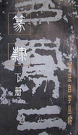 篆隶(下册)
