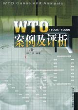 WTO案例及评析