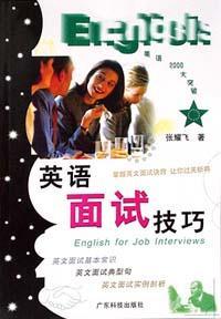 英语面试技巧