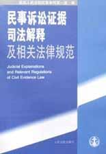 民事诉讼证据司法解释及相关法律规范