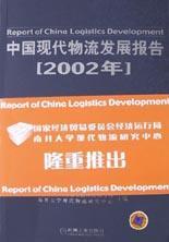 中国现代物流发展报告