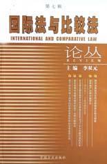 国际法与比较法论丛(第7辑)