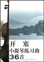 开塞小提琴练习曲36首(附光盘)