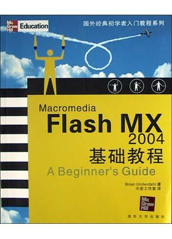 Macromedia Flash MX 2004基础教程