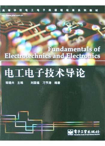 电工电子技术导论