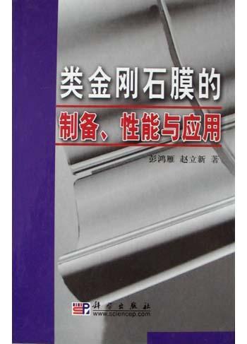 类金刚石膜的制备、性能与应用