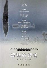 崇拜的代价/中国新时期报告文学百家
