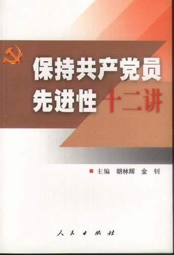 保持共产党员先进性十二讲