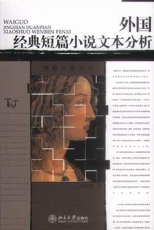 外国经典短篇小说文本分析