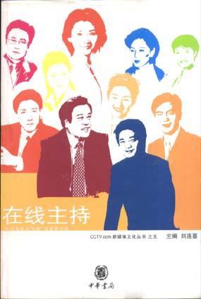 在线主持-CCTV.com新媒体文化丛书之五