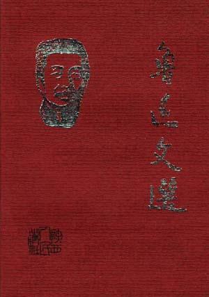 鲁迅文选--鲁迅论中国社会(第二卷)