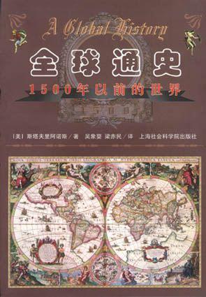Book Cover: 全球通史