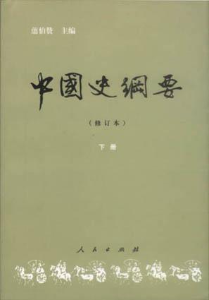 中国史纲要(修订本下)