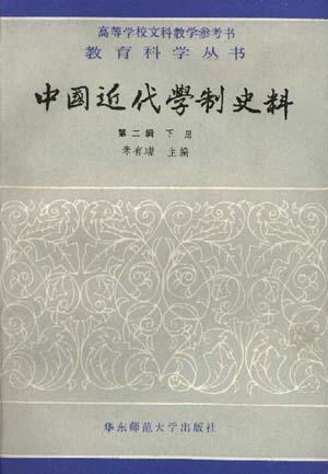 中国近代学制史料