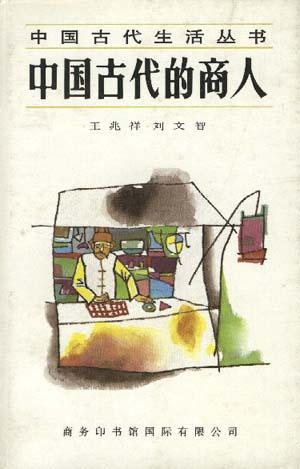 中国古代的商人