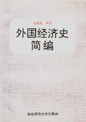 外国经济史简编