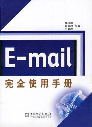 E-mail完全使用手册