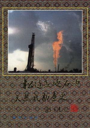 松辽盆地石油天然气勘查史(1949-1989)